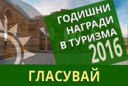Camping.bg с номинация за Иновация в Годишните награди в туризма