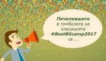 Печелившите в томболата на гласувалите в BestBGcamp2017