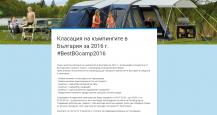 Продължава годишната класация на къмпингите в България