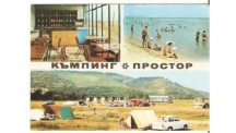 Къмпингите и нереализираните социалистически курорти по Южното ни Черноморие