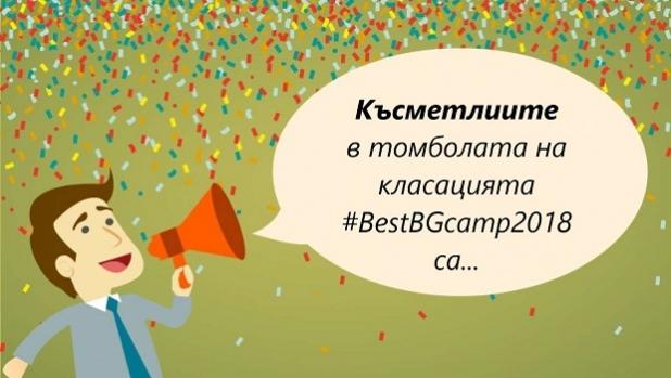 Печеливши от томболата на гласувалите в BestBGcamp2018