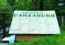 Camping Sandanski