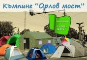 """Протест """"Къмпинг """"Орлов мост"""" 2"""
