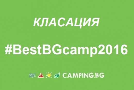 Класация на къмпингите в България #BestBGcamp2016