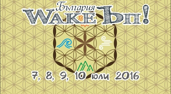 WakeUp! Bulgaria Festiva, 7-10 of July 2016
