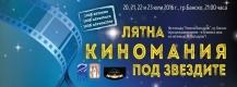 Лятна киномания под звездите `2016 – Банско, 20-23 юли