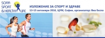 Изложение Sofia Sport & Healthy Life 2016