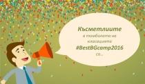 Печелившите в томболата на гласувалите в BestBGcamp2016