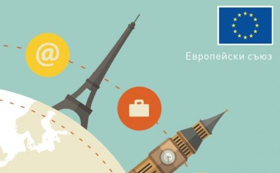 Пътуване в Европа 2017 г.