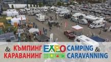Точно 2 месеца до Къмпинг и караванинг експо 2019