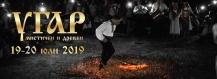"""Национален фолклорен фестивал """"Угар"""""""
