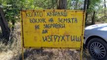 Снимка на деня: Табела при бивак Езерец