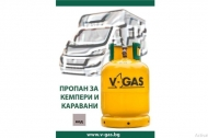 Ви-Газ бутилка за кемпер, пропан 9 кг