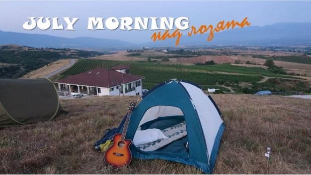 Джулая с вино и палатка над лозята
