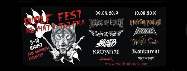 Wolf Fest Вълчата пътека