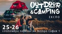 Изложението Outdoor & Camping идва в края на септември в София