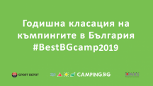 Последна седмица за гласуване в Класацията на къмпингите BestBGcamp2019