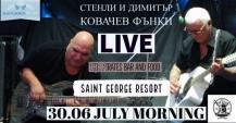 Джулай морнинг с концерт на Стенли и Фънки в къмпинг Св. Георги, 30 юни 2020 г.