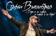 Концерт на Стефан Вълдобрев в къмпинг Св. Георги, 06.08.2021 г.