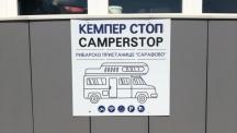 Четири нови кемперстопа са изградени от Община Бургас