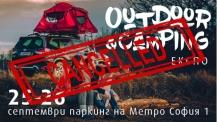 Изложението Outdoor & Camping есен 2021 се отменя
