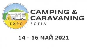 Къмпинг и караванинг експо 2021 ще се проведе от 14 до 16 май в София
