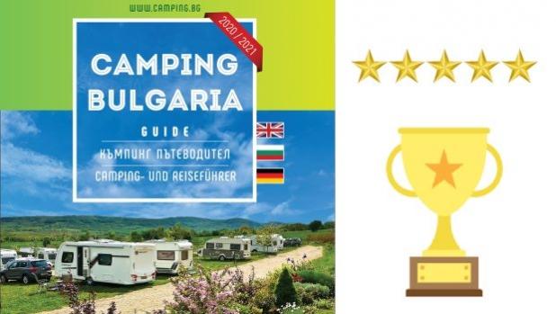 Къмпинг пътеводител на България номиниран в Годишните награди в туризма 2020