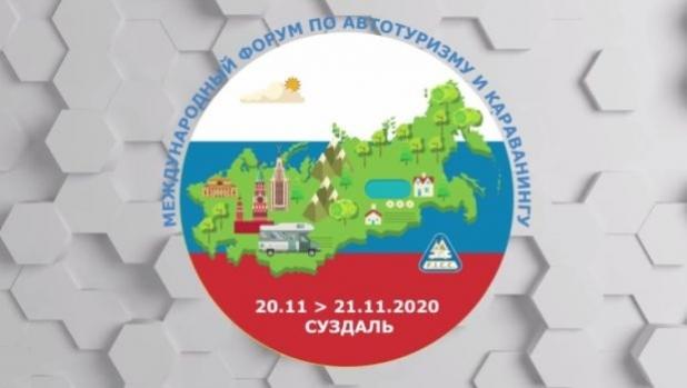 България беше представена на международен караванинг форум в Русия