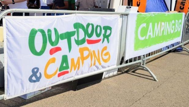 Изложението Outdoor & Camping есен 2020 в София