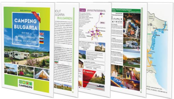Къмпинг пътеводител на България 2020