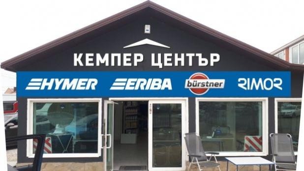 Кемпер център отвори врати в София