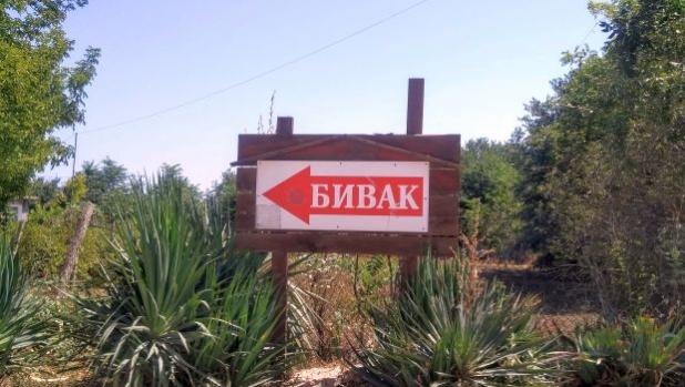Община Шабла не поддържа вече биваците