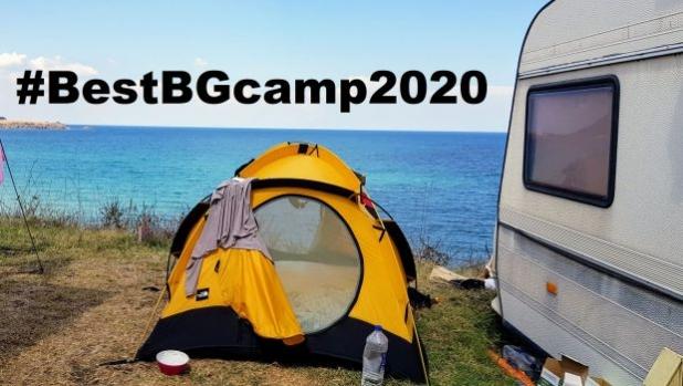 Последни 3 дни за гласуване в класацията на българските къмпинги #BestBGcamp2020