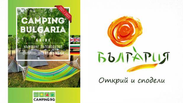 Къмпинг пътеводителят за 2021 е вече национална брошура на България