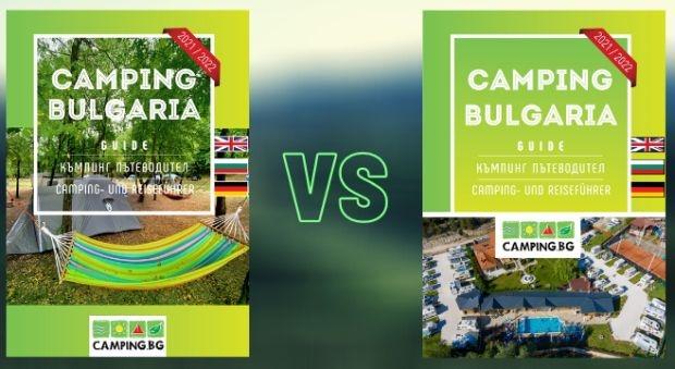 Близо 1000 избраха корицата на новия Къмпинг пътеводител на България за 2021 г.