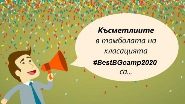 Печелившите от томболата на гласувалите в BestBGcamp2020