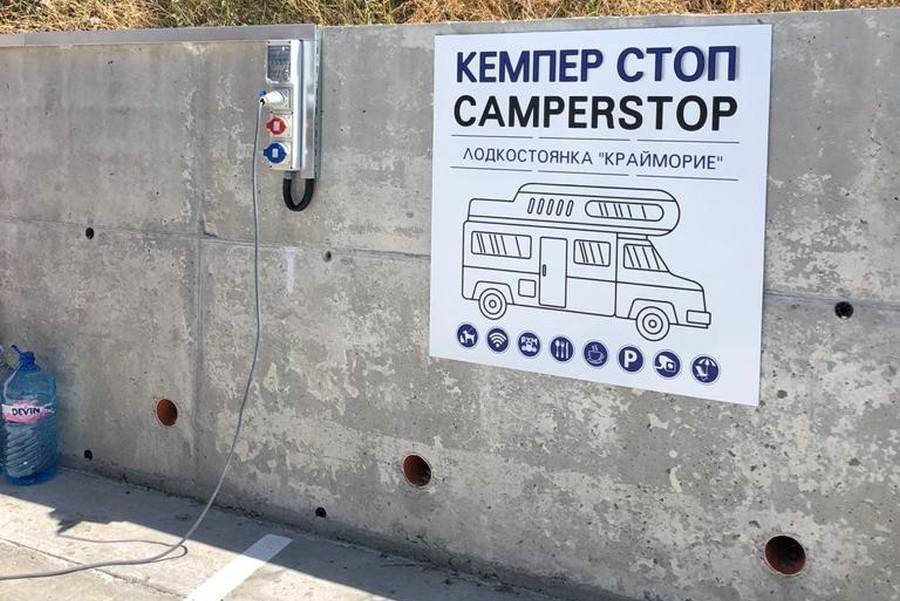 Кемперстоп Крайморие