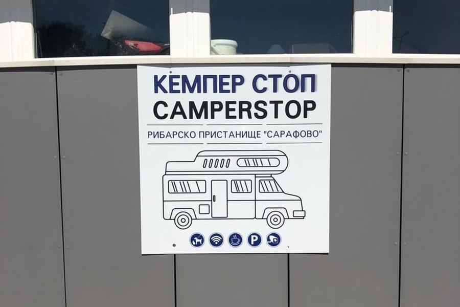 Кемперстоп Сарафово